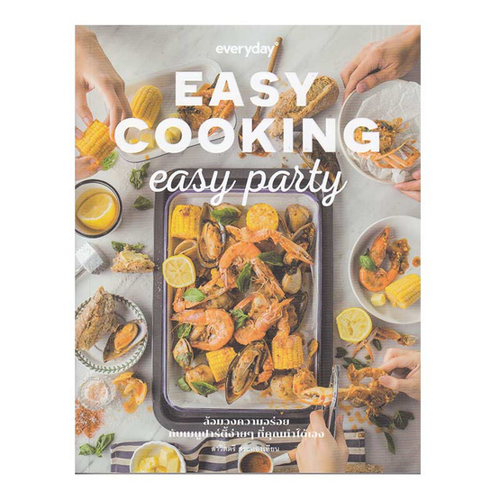 EASY COOKING : Easy Party