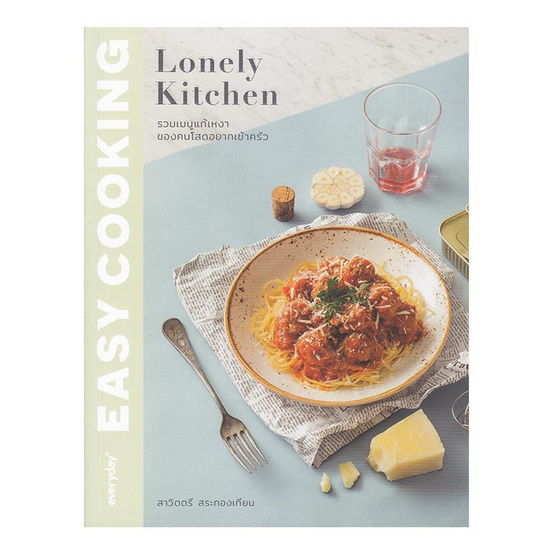 Easy Cooking : Lonely Kitchen
