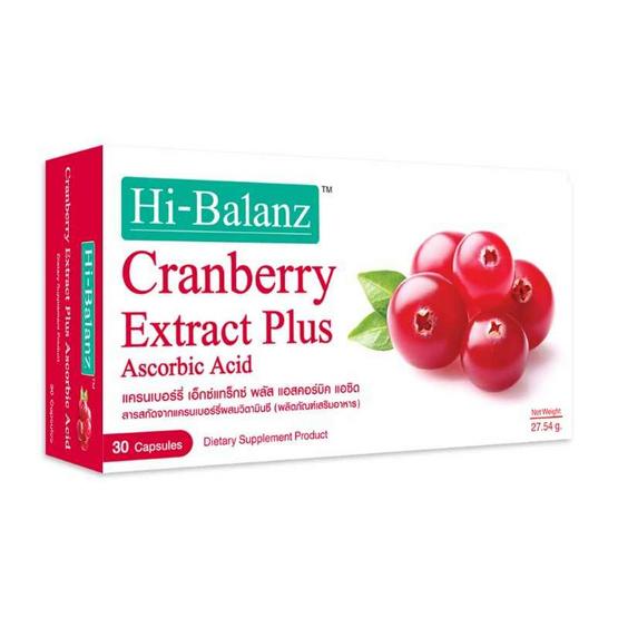 Hi-Balanz Cranberry Extract สารสกัดแครนเบอร์รี่ผสมวิตามินซี ช่วยผิวแลดูกระจ่างใส บรรจุ 30 แคปซูล