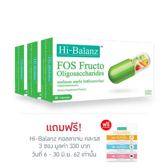 Hi-Balanz FOS Fructo พรีไบโอติกส์ บรรจุ 30 แคปซูล แพ็ค 3