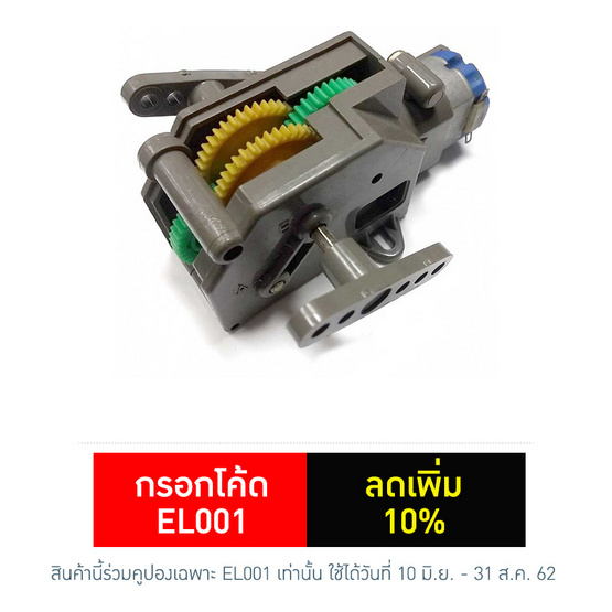 TAMIYA 4-Speed Crank-Axle Gearbox Kit