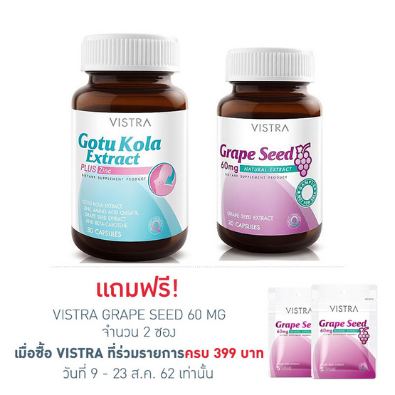 VISTRA ชุดบำรุงสุขภาพ Gotu Kola 30 แคปซูล & Grape Seed 20 แคปซูล
