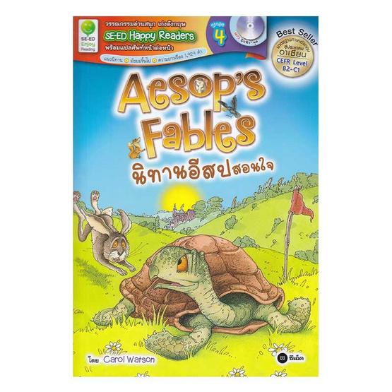 Aesop's Fable นิทานอีสปสอนใจ + MP3