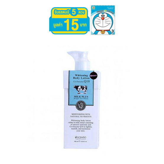 Beauty Buffet Milk Plus Whitening Q10 Body Lotion 400 ml.