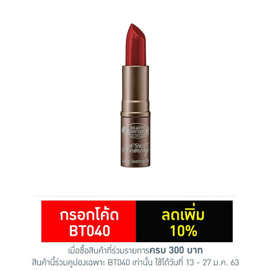 Beauty cottage sweet memory long lasting lipstick 3.5g. #09