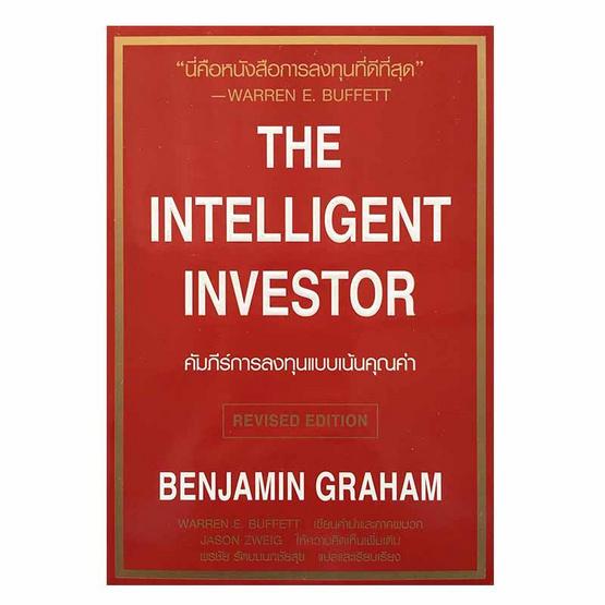 คัมภีร์การลงทุนแบบเน้นคุณค่า The Intelligent Investor