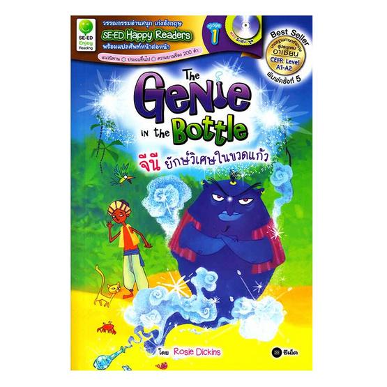 The Genie in the Boottle จีนียักษ์วิเศษในขวดแก้ว + MP3
