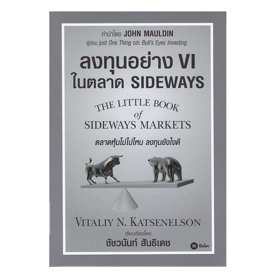 ลงทุนอย่าง VI ในตลาด Sideways