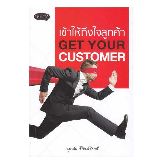 Get Your Customer เข้าให้ถึงใจลูกค้า