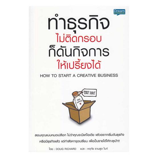 ทำธุรกิจไม่ติดกรอบ ก็ดันกิจการให้เปรี้ยงได้ How to Start a Creative Business