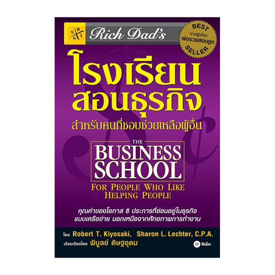 โรงเรียนสอนธุรกิจ Rich Dad's The Business School for People Who Like Helping People