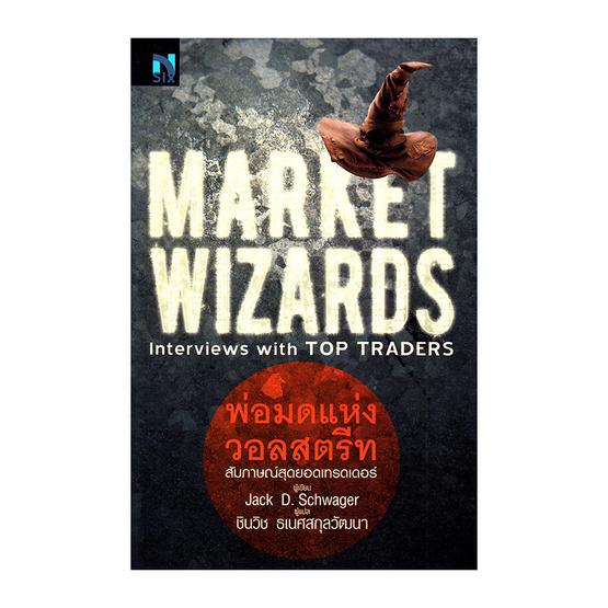 พ่อมดแห่งวอลสตรีท Market Wizards Interviews with Top Traders