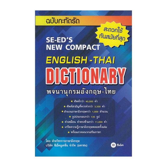 พจนานุกรมอังกฤษ-ไทย ฉบับกะทัดรัด : SE-ED's New Compact English-Thai Dictionary