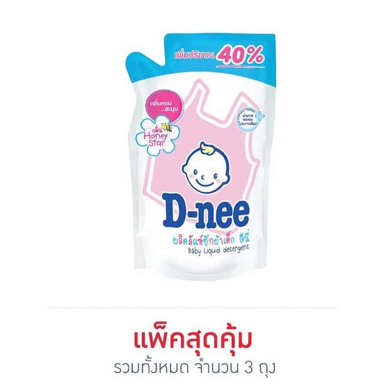 น้ำยาซักผ้าเด็กดีนี่ถุงเติม 400 มล.+ 40%
