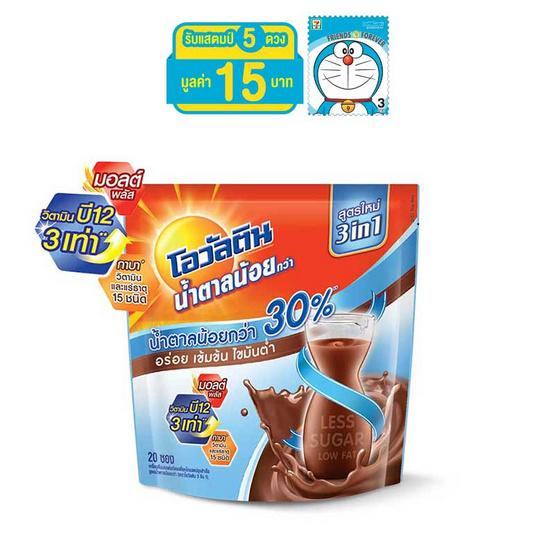 โอวัลติน 3 in 1 สูตรน้ำตาลน้อย 31 กรัม / ซอง