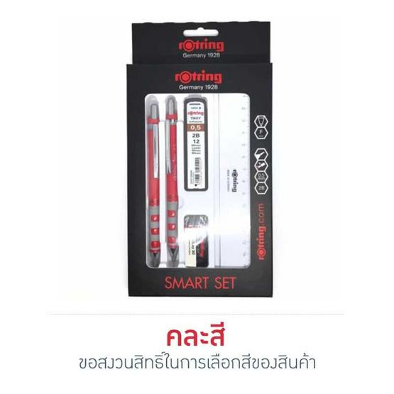Rotring SMART SET ชุดดินสอกด+ปากกา (5ชิ้น/ชุด) คละสี **ขอสงวนสิทธิในการเลือกสี**