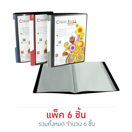 Robin แฟ้มสอดปก CLEAR BOOK 40ไส้ A5 คละสี (แพ็ค 6 ชิ้น)