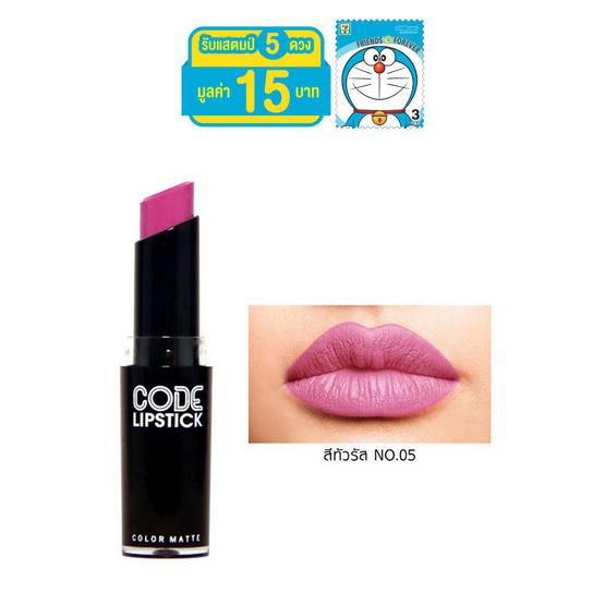 CODE Lipstick Color Matte #05