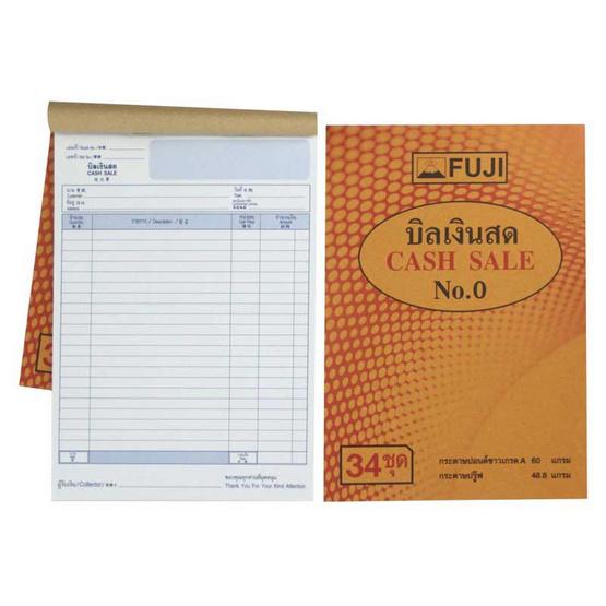 Fuji บิลเงินสด 2 ชั้น No. 0 (แพ็ค 10 เล่ม)