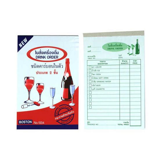 Boston ใบสั่งเครื่องดื่ม ชนิดคาร์บอนในตัว 2 ชั้น No.1004 (แพ็ค 10 เล่ม)