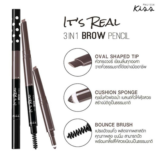 MALISSA KISS It's Real 3in1 Brow Pencil #02 EXPRESSO