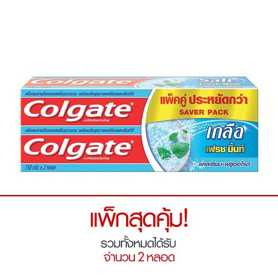 Colgate ยาสีฟัน สูตรเกลือ เฟรชมิ้นท์ 150 กรัม