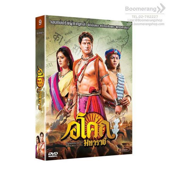 DVD Ashoka อโศกมหาราช ชุดที่ 9 ตอนจบ + กล่องจัวปัง (Boxset 6 Disc)