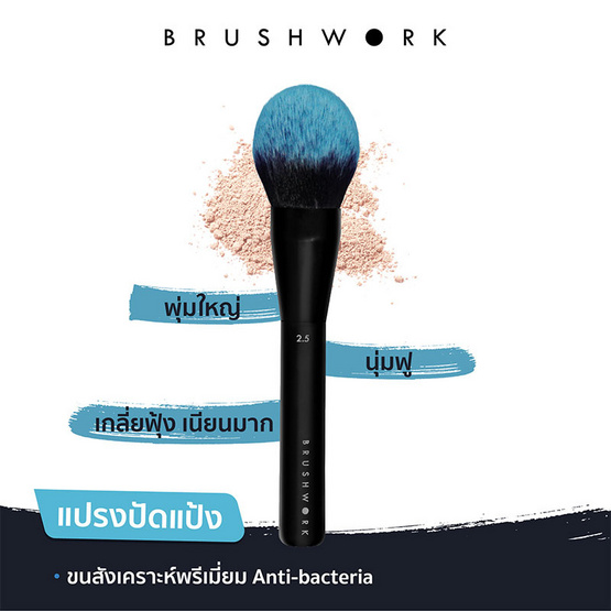 BRUSHWORK 2.5 Dome Powder Brush