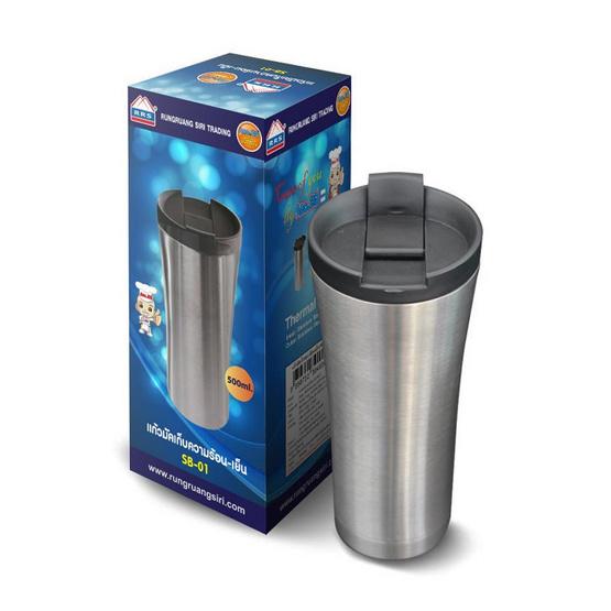 RRS แก้วมัคเก็บความร้อน-เย็น 500 มล. SB-01