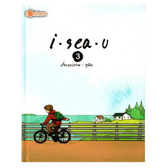 I Sea U 3 (ปกแข็ง)