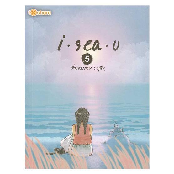 I Sea U 5