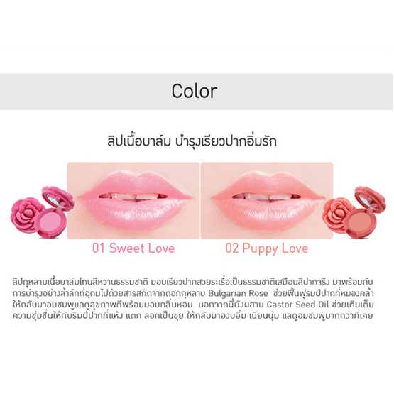Baby Bright I Love You Color Lip Rose 1 กรัม #02 Puppy Love