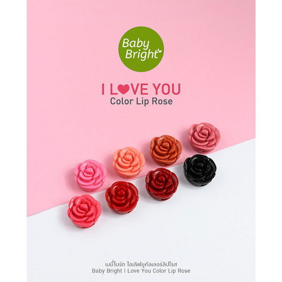 Baby Bright I Love You Color Lip Rose 1 กรัม #03 Hot Love
