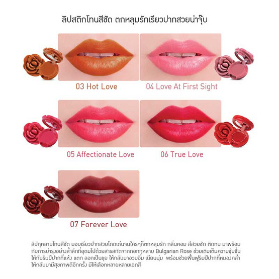 Baby Bright I Love You Color Lip Rose 1 กรัม #06 True Love