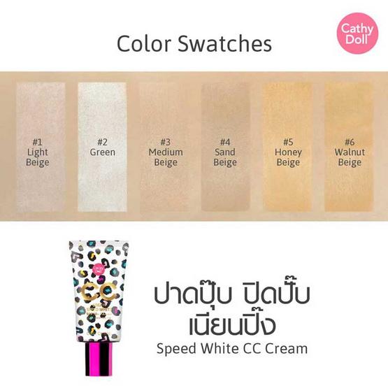 Cathy Doll Speed White CC Cream 50 มล  #1 Light Beige (Ver.2)