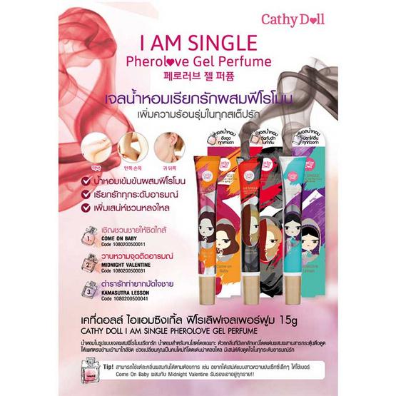 Cathy Doll  I Am Single Pherolove  Gel Perfume 15 กรัม #BS Come On Baby