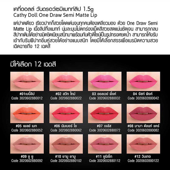 Cathy Doll One Draw Semi Matte Lip 1.5 กรัม # 01 Baby Lips