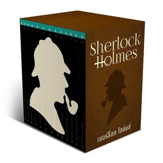ชุด เชอร์ล็อก โฮล์มส์ (เล่ม 1-13) (บรรจุกล่อง Book Set)
