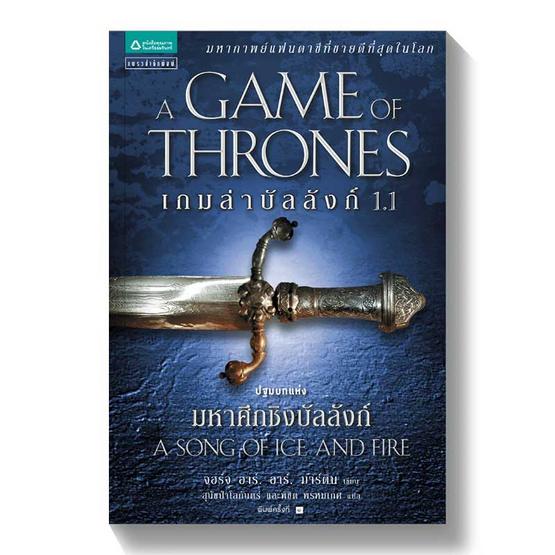 เกมล่าบัลลังก์ 1.1  A Game of Thrones