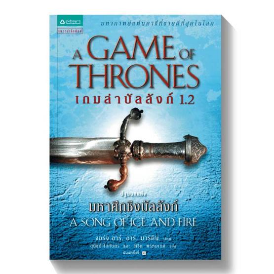 เกมล่าบัลลังก์ 1.2  A Game of Thrones