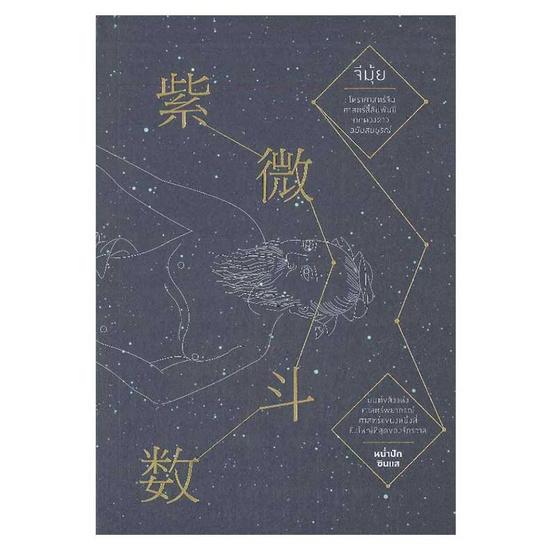 จีมุ้ย  โหราศาสตร์จีน ศาสตร์ลี้ลับพันปีจากดวงดาว ฉบับสมบูรณ์