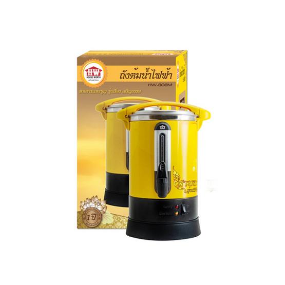 House Worth กาต้มน้ำไฟฟ้า HW-808M สีเหลือง