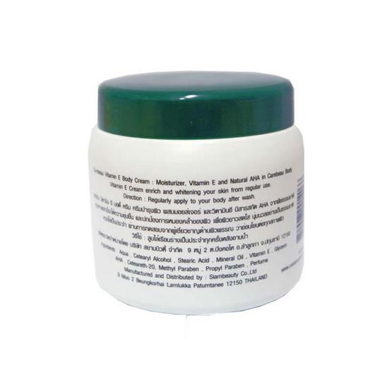 Carebeau Vitamin E Body Cream สูตรเข้มข้น ผิวเรียบเนียน 500 g