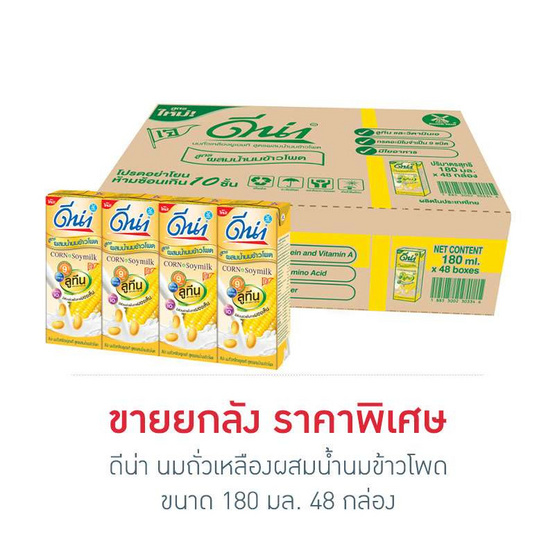 ดีน่า นมถั่วเหลืองผสมน้ำนมข้าวโพด 180 มล. (ยกลัง 48 กล่อง)