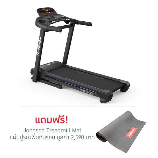 Johnson Fitness Horizon ลู่วิ่งไฟฟ้า Treadmill รุ่น Adventure CS สีดำ