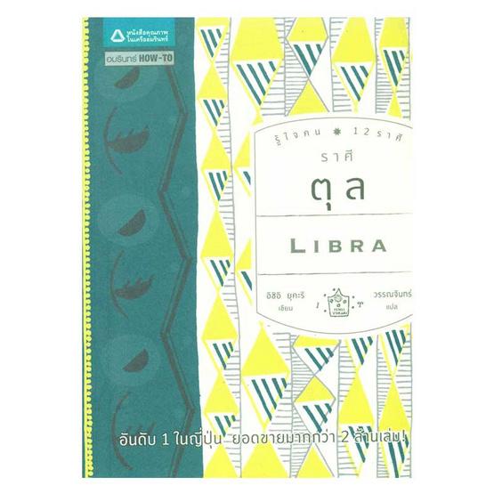 รู้ใจคน 12 ราศี  ราศีตุล (Libra)