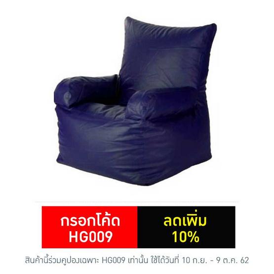 Your Style บีนแบ็กทรงโซฟามีพนักพิง 1 ที่นั่ง หนังเทียม PVC