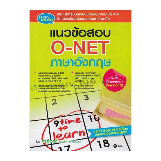 แนวข้อสอบ O-NET ภาษาอังกฤษ ฉบับจิ๋วแต่แจ๋ว (Version 2)