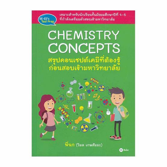 Chemistry Concepts  สรุปคอนเซปต์เคมีที่ต้องรู้ก่อนสอบเข้ามหาวิทยาลัย