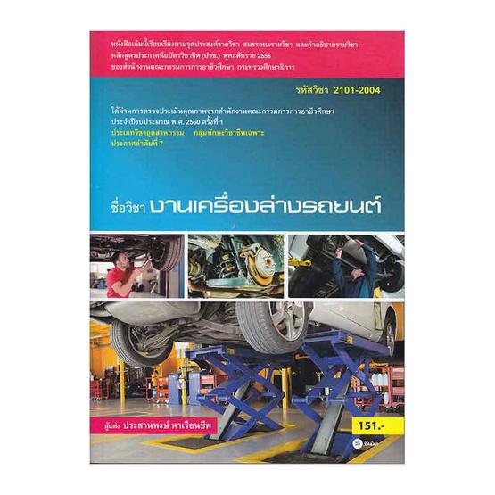 งานเครื่องล่างรถยนต์ (รหัสวิชา 2101-2004)